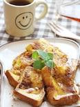 【朝ごはんにも】豆乳入りシナモンフレンチトースト