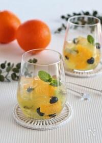 『オレンジのサングリアゼリー』