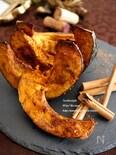 かぼちゃのシナモンロースト
