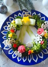 『いつものブロッコリーがおしゃれに【クリスマスリースサラダ】』