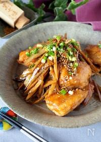 『【ご飯がススム】タレが美味しい鶏むね肉とごぼうの甘辛炒め』