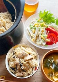 『【ごぼう1本を炊飯器で2品に】炊き込みご飯とサラダ』