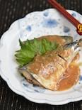 サバの味噌煮【冷凍・作り置き】