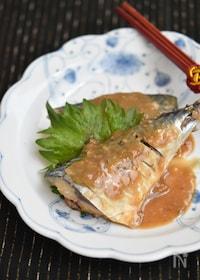『サバの味噌煮【冷凍・作り置き】』