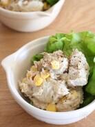 デリ風ほっこり里芋サラダ