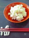 長野県の伝統野菜「赤かぶ」入りポテトサラダ