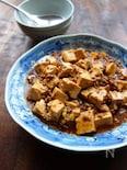 ピリ辛にんにく味噌の麻婆豆腐