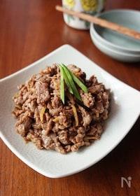 『牛肉のしぐれ煮』