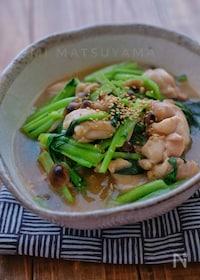 『調味料一律大さじ1*鶏肉と小松菜のとろみ煮*』