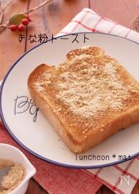 『きな粉トースト☆懐かしの給食☆朝食に』
