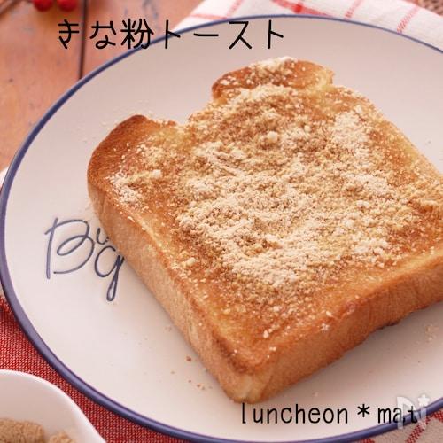 きな粉トースト☆懐かしの給食☆朝食に