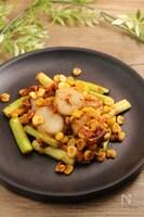 ホタテとアスパラコーンの味噌バターソテー