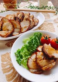 『炊飯器におまかせ☆豚ロース肉のチャーシュー[作り置き]』