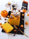 かぼちゃとホワイトチョコのチーズテリーヌ