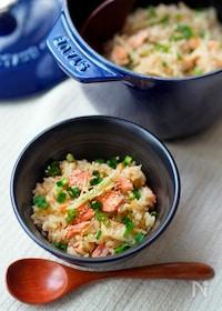 『【STAUB】鮭と生姜のだし炊きご飯』
