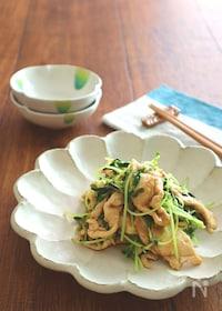 『ヘルシー☆鶏むね肉と豆苗の生姜ポン酢炒め』