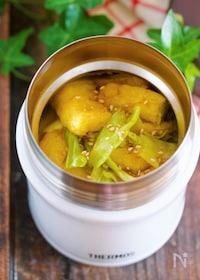 『春キャベツと油揚げのジンジャーカレースープ【#スープジャー】』