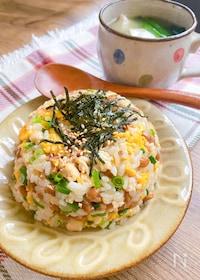 『ポイントひとつで驚きの美味しさ!5分で作れる納豆チャーハン』