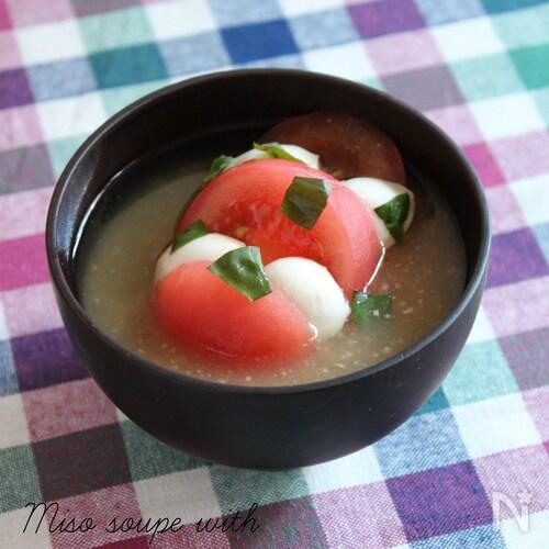 トマトとモッツアレラチーズの味噌汁