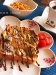 ひとり朝食♡カラメルバナナトースト