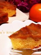 レンジで簡単キャラメリゼ♪柿のタルトタタン風ケーキ♡