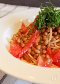 『【混ぜるだけ!】納豆とトマトの冷製パスタ』