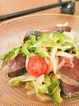 山椒香る カツオとゴーヤのサラダ