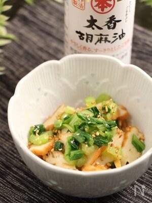 小松菜とさつま揚げの胡麻和え