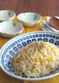 『炊飯器で簡単☆ツナとコーンの炊き込みガーリックピラフ』