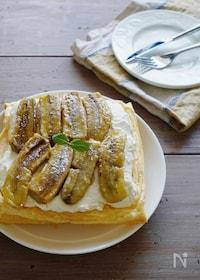 『焼きバナナとヨーグルトクリームのパイ』