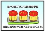 プリン1つで味が決まる!プリン+●●スイーツレシピ