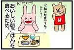 【朝ごはんカタログ】働く2人の朝ごはん&お弁当は「夜のチョイ仕込み」がPOINT☆~料理家さん家の朝ごはん~