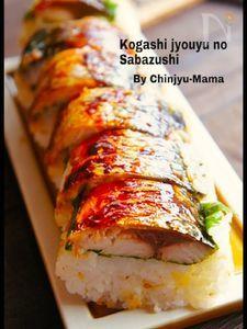 [簡単!某スーパーの味再現]焦がし醤油のサバ寿司