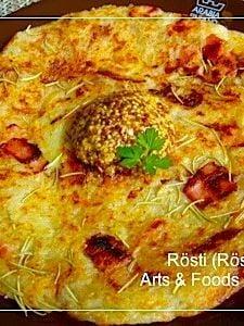 スイスのハッシュポテトロスティ (Rosti)