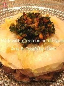白菜と豚肉のミルフィーユ風ねぎ油とラー油ソース添え