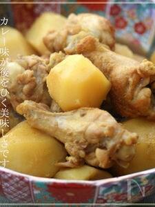 鶏手羽元とジャガイモのカレー風味煮