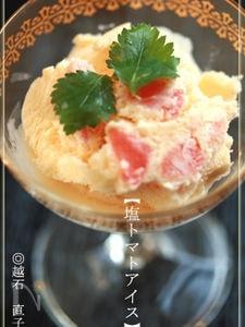 【塩トマトアイス】〜トマトとは思えない美味しさ〜