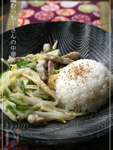 【むっちーさんの中華丼】