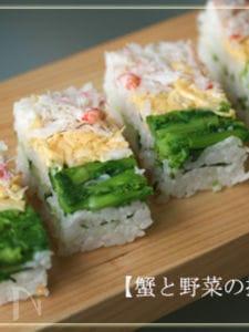 【蟹と野菜の押し寿司】