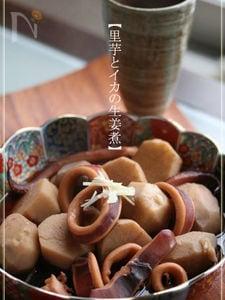 【里芋と烏賊の生姜煮】