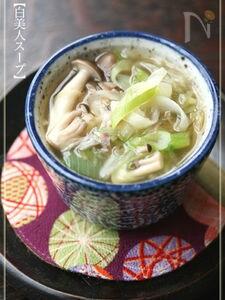 【白美人スープ】