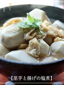 【里芋と揚げの塩煮】