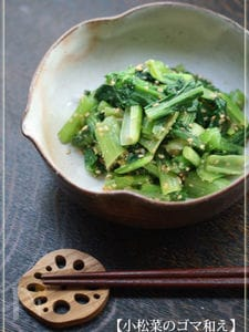 【小松菜のゴマ和え】