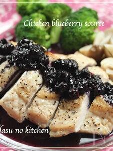 鶏胸肉のブルーベリーソースがけ