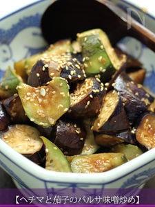 ヘチマと茄子のバルサ味噌炒め
