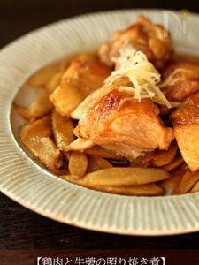 【鶏肉と牛蒡の照り焼き煮】