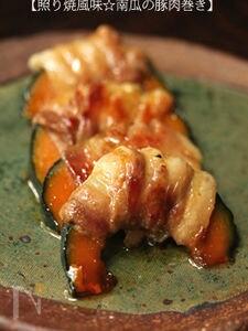 照り焼き風味☆南瓜の豚肉巻き