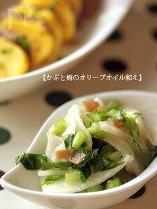 【かぶと梅のオリーブオイル和え】