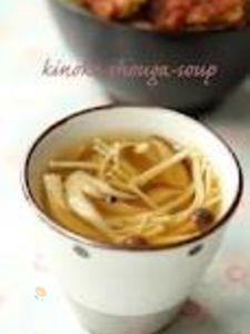 【ぽかぽかきのこ生姜汁】