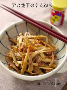 デパ地下のお惣菜風きんぴら☆ガツンと濃い味でご飯が美味い